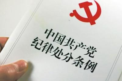 """原西安市秦岭办副主任王聪林被""""双开"""" 涉嫌犯罪问题被移送检察机关"""