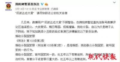 """连续在微博评论区放话辱国 绵阳网警喊话""""精日""""分子自首"""