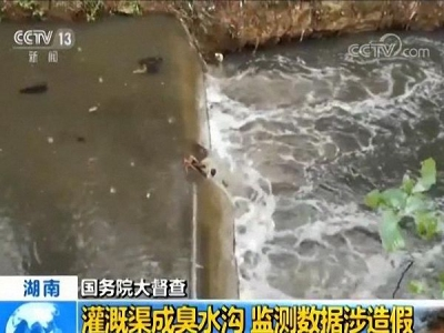国务院督查组核查污水直排,竟发现水质监测探头插入矿泉水瓶