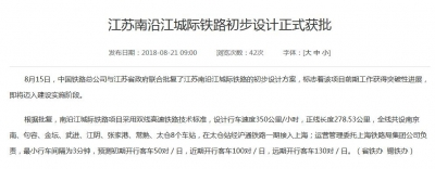 江苏南沿江城际铁路初步设计正式获批 全线共设句容等8站