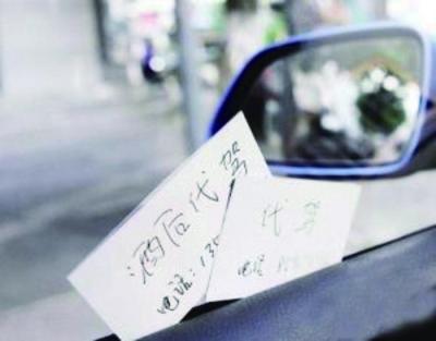 代驾行业隐忧调查:醉酒代驾 资质不全 漫天要价