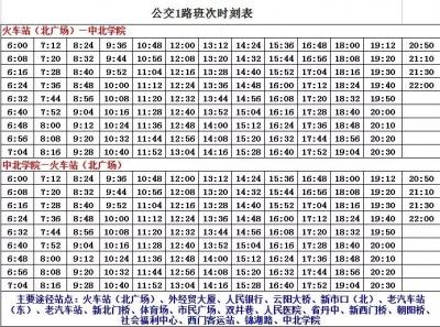 丹阳公交1路线末班车延长至晚间十点