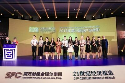 富力地产荣获中国地产金砖奖