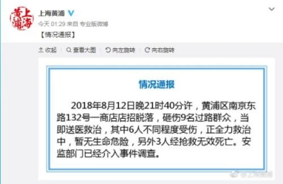 上海黄浦一商店店招脱落砸伤9名过路群众 致3死6伤