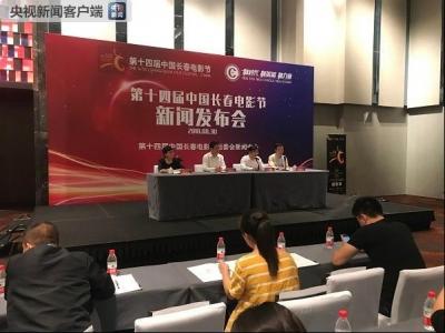 第十四届中国长春电影节即将举行 210部优秀影片展映