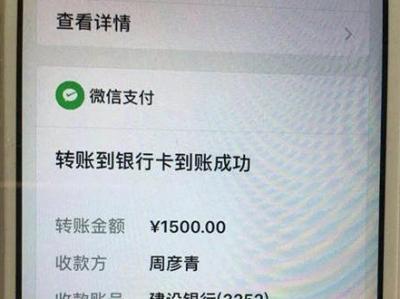 女子网上办理信用卡被骗1800元