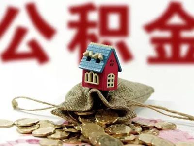 异地购房提取公积金或被拒 公积金购房迎三大变化