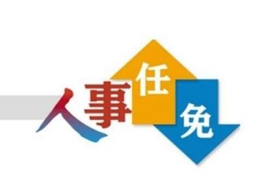 市政府发文调整镇江国有控股集团总经理等职务