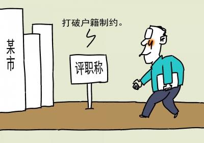 南京打破户籍、身份、地域限制,外地人、外国人都可评职称了!