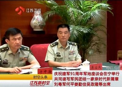 于中海任江苏省军区司令员