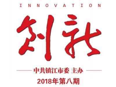 《创新》2018年第08期(数字版)