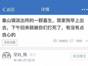 网民发帖辱骂警察被京口警方依法刑事拘留