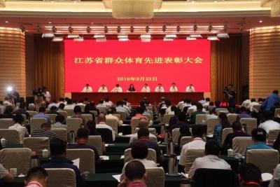 镇江市丹阳体育总会和王军等集体、个人在全省群众体育先进表彰大会上受表彰