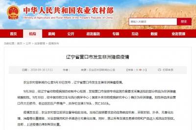 辽宁省营口市发生非洲猪瘟疫情 死亡生猪102头