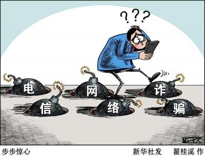 江苏2个月破获网络诈骗案1451起 制作推播防骗识骗动漫视频