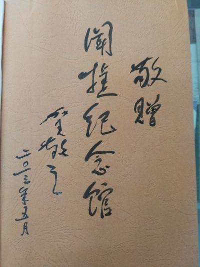 贺敬之先生与闻捷纪念馆