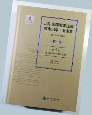 10卷500万字 东京审判庭审记录中文全译本面世
