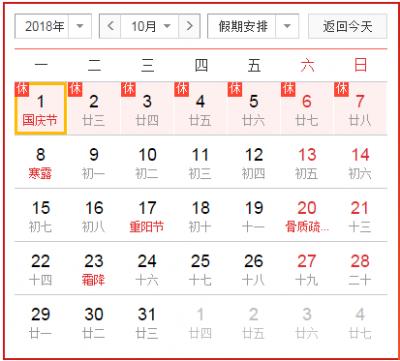 速看!公安部发布中秋国庆假期交通安全预警
