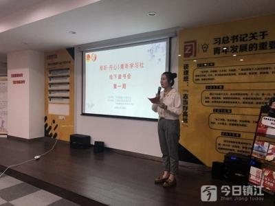 """镇江全面推进""""青年学习社""""建设 要求打造特色学习活动"""