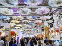 第五届中国非物质文化遗产博览会
