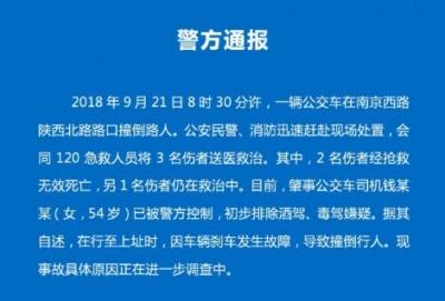 上海一公交车撞行人致2死 肇事司机已被控制