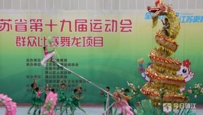 """""""龙狮之乡""""再传捷报  镇江代表队省运会舞龙传统项目夺金"""