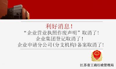 利好!江苏涉及企业登记注册的这些事项正式取消了