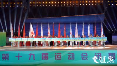 江苏省第十九届运动会在扬州圆满落幕 下届省运会将在泰州举行