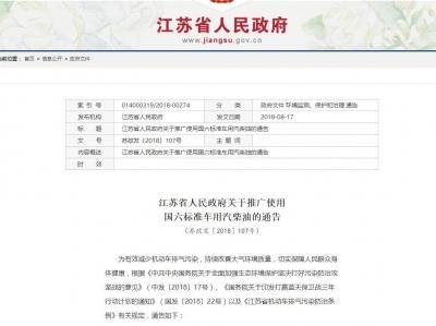 """10月1日起!江苏市场将全部供应""""国六""""汽柴油"""