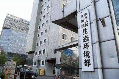 """今年前8个月全国环境行政处罚罚没超90亿元,江苏这4个市""""领跑"""""""