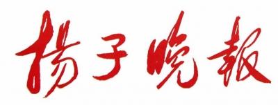 去年江苏城镇居民日均生活开支75.96元,你超标了吗?