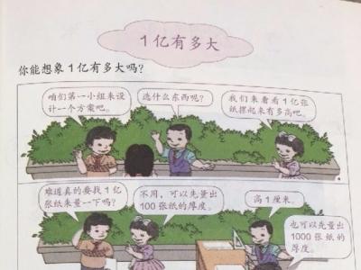 """小学生作业""""数一亿粒米"""",题目太奇葩还是家长大惊小怪?"""