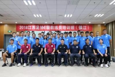 2018年第十四期江苏足协E级教练员培训班在我市开班