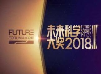 这7位科学家因何获得2018未来科学大奖?