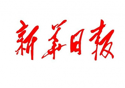 """新华日报头版赞镇江润州区用""""全域党建""""提升惠民质效"""