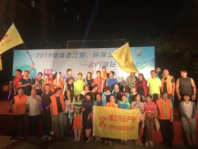 2018健身走江苏,环保公益行--金山湖站今晚启动