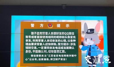 江苏制作推播系列动漫视频 邀你一起遏制通讯网络诈骗!