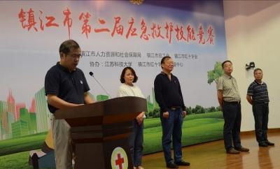 镇江市第二届应急救护技能竞赛在江科大启幕