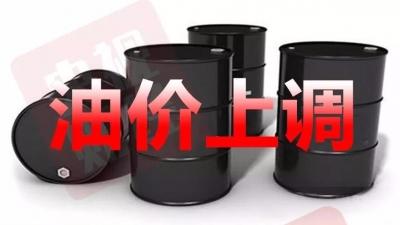 @所有车主:下班快去加油吧,油价就要涨了!