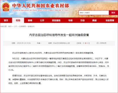 农业农村部:内蒙古呼和浩特市发生一起非洲猪瘟疫情