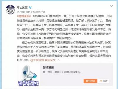 警方通报网红殴打孕妇致先兆早产事件:网红母亲被行拘