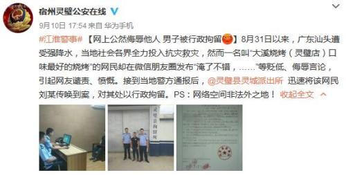 """广东遭强降雨灾情 网友朋友圈发""""淹了不错""""被拘"""