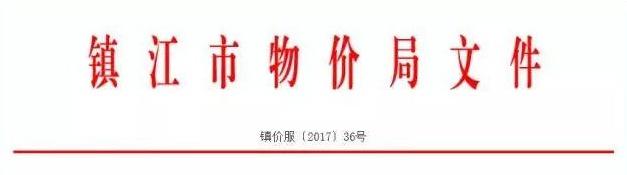 双节来临!镇江价格部门部署中秋国庆市场价格监管工作