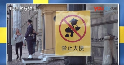 中国驻瑞典大使馆发言人再次敦促瑞典电视台深刻反省真诚道歉