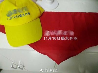 """菏泽""""红领巾印广告"""" 涉事小学校长被党内严重警告"""