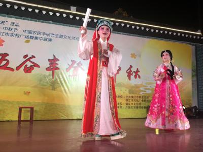 """迎中秋、首届""""中国农民丰收节""""  镇江举行文化汇演一展节日风采"""