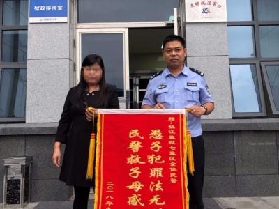 中秋节前,一面锦旗送至省镇江监狱……