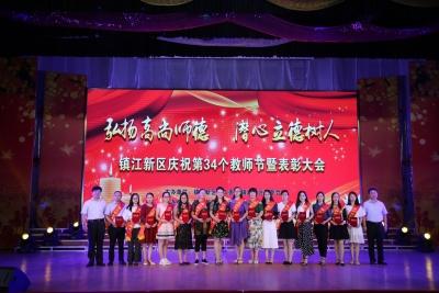 新区举行庆祝第34个教师节暨表彰大会  打造高素质教师队伍 办人民满意教育