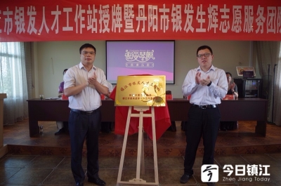 镇江市银发人才工作站在丹阳揭牌