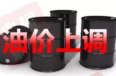 油价年内第11涨!加满一箱92号汽油将多花约5.5元